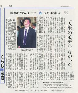 yomiuri_110725_iryourenaissance